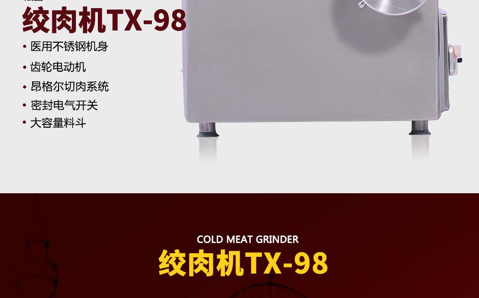 绞肉机TX-98_03.jpg