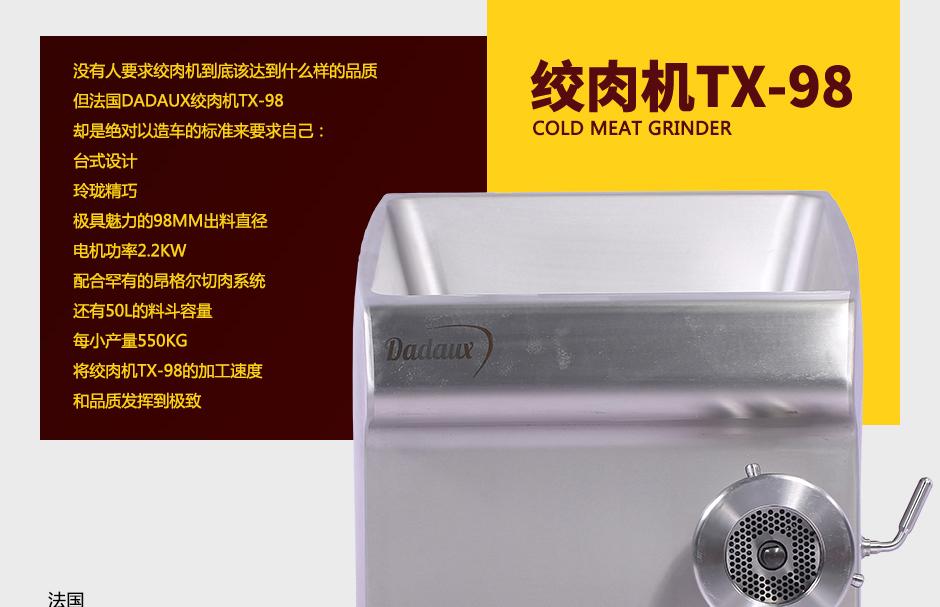 绞肉机TX-98_02.jpg